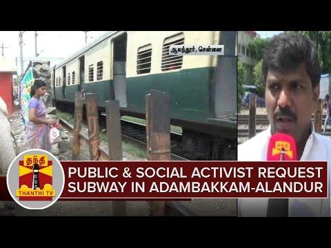 Public & Social Activist Request Govt For Subway inbetween Adambakkam-Alandur | Thanthi TV