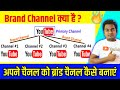 What is YouTube Brand Account ? How to convert personal youtube channel to brand channel
