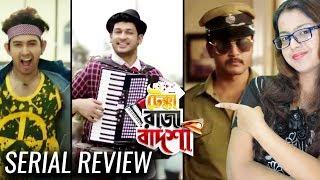[EXCLUSIVE] Tekka Raja Badshah Serial Review | Tekka Raja Badshah | Star Jalsha | Chirkut Infinity