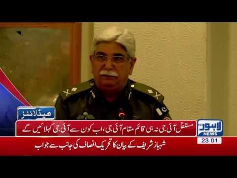 11 PM Headlines Lahore News HD - 20 July 2017