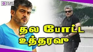 Ajith is unhappy with Ajith 57 crew || Ajith Kumar , Anushka , Anirudh