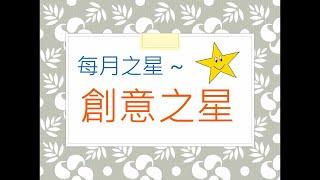 Publication Date: 2020-09-22   Video Title: 創意之星 (9月)