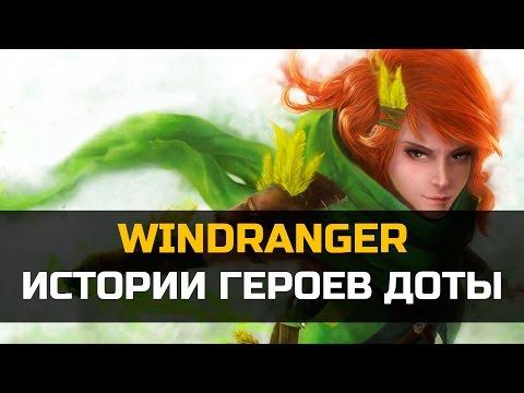 видео: ИСТОРИЯ dota 2: the windranger lyralei, Виндренджер, ВР