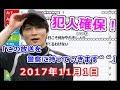 うんこちゃん、生放送中に犯罪者を確保!【2017/11/01】