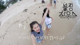 BLACKPINK - '블핑하우스 (BLACKPINK HOUSE)' EP.4-5