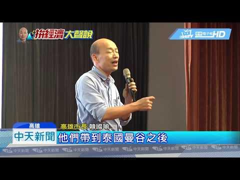 20190522中天新聞 兩岸企業論壇開幕 韓國瑜致詞拚觀光