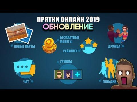 НОВАЯ КАРТА ШКОЛА, ЧАТ И ГИЛЬДИИ в Hide Online обновление в 2019