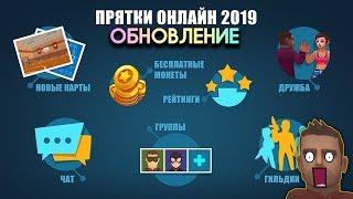 НОВАЯ КАРТА ШКОЛА ЧАТ И ГИЛЬДИИ в Hide Online обновление в 2019