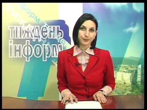 ТИЖДЕНЬ ІНФОРМ НА 16 02 19