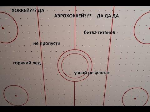 обзор настольной игры, аэрохоккей, крутая игра, настольный хоккей