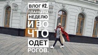 влог #2. планы на неделю и во что одет Рогов.