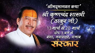 LIVE - Shrimad Bhagwat Katha By Krishna Thakur Ji - 13 March 2016 || Day 1