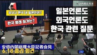 아! 일본언론도 외국언론도 한국 관련 질문#일본국회#일…
