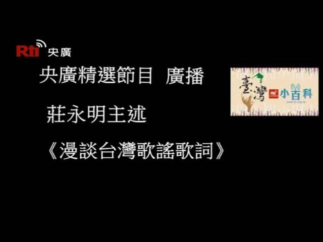 【央廣】臺灣小百科《漫談台灣歌謠歌詞》〈廣播)