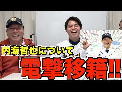 【人的補償】今後の内海哲也選手について語る!