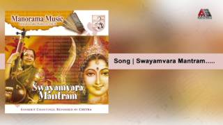 Swayamvara Mantram | Swayamvara Mantram