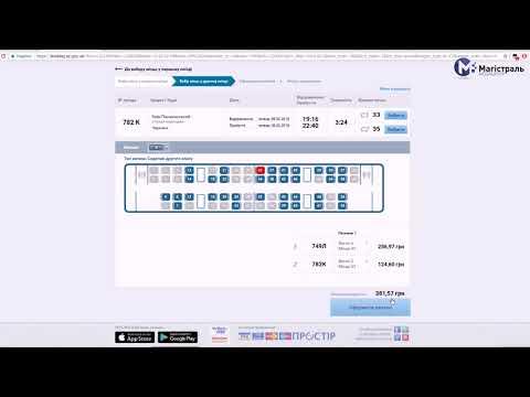 Купівля квитків з пересадкою на сайті Https://booking.uz.gov.ua