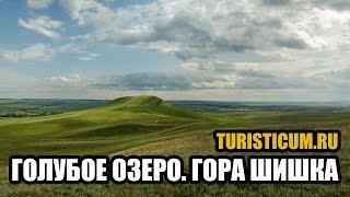 Голубое озеро, гора Шишка и Серное озеро Самара