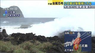 台風15号、八丈島が強風域に 今夜から関東直撃か(19/09/08)