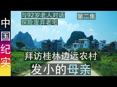 纯纪实 零剪辑 实拍 驱车拜访桂林乡下邻县发小的母亲 (第二集) visit old school friend in village (Guilin, southern China) Part 2