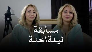 """مسابقة صفاء و هناء """".ليلة الحنة"""" """"Safaa & Hanaa """"LILET ELHENA"""