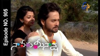 Naa Peru Meenakshi | 15th   December 2017  | Full Episode No 905| ETV Telugu
