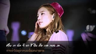 [Thai Sub] Taeyeon - 들리나요... (Can you hear me...)