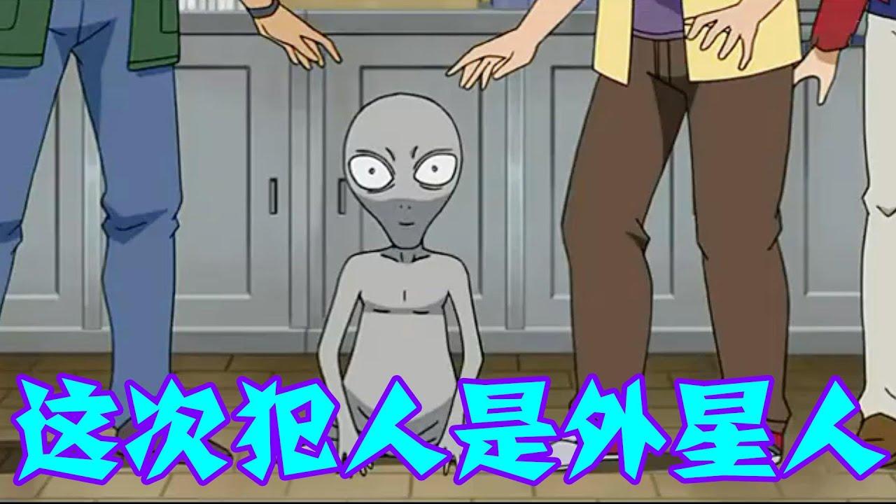 【柯南零九】全員名偵探小學組腦洞大開,兇手從人變成不是人,再到成了外星人