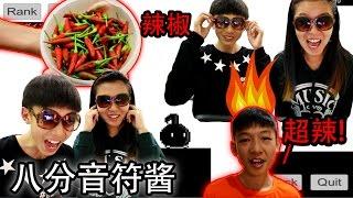 试玩【八分音符酱】输者吃超辣辣椒!超辣