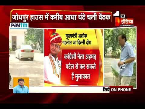 CM Ashok Gehlot का दिल्ली दौरा, जोधपुर हाउस में करीब आधा घंटे चली बैठक