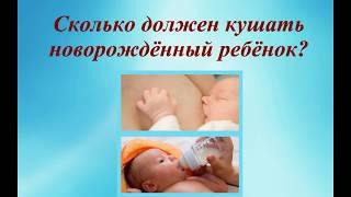 Сколько должен кушать новорожденный ребенок? How much should eat a newborn baby? © Шилова Наталия.