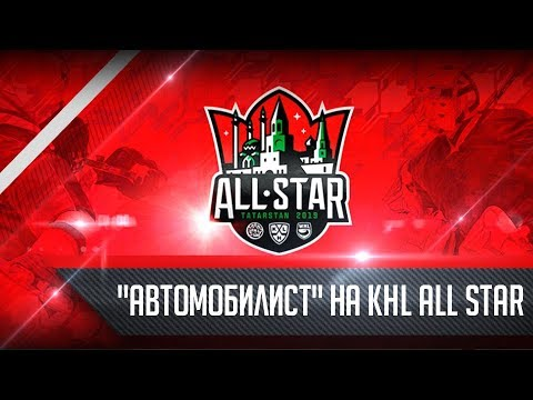"""Автомобилист"" на KHL All Star"