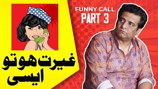 Sajjad Jani - Ghairat Ho to Aisi Part 3 غیرت ہو تو ایسی