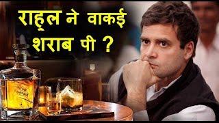 राहुल गांधी की शराब वाली तस्वीरों पर बवाल क्यों मच रहा है ? INDIA NEWS VIRAL