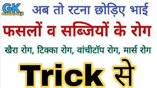 Gk trick | फसलों व सब्जियों के रोग ट्रिक | Diseases in crops | gk for railway, ssc, group D