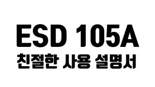 범일금고 ESD 105A 사용 설명 영상