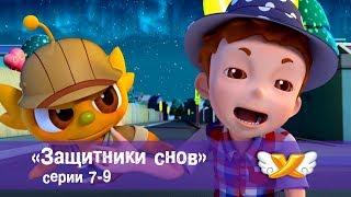 Смотреть сериал Защитники снов - Анимационный сериал для детей. Сборник 3 онлайн