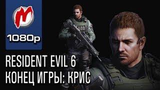 ✔ Resident Evil 6 - Конец игры. Беги, Крис! Беги! / Game Ending