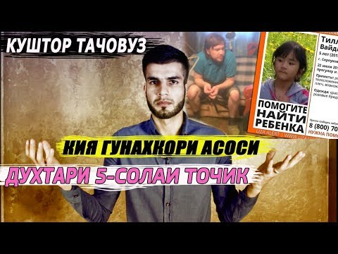 Тачовуз ва Куштори Духтарчаи 5-солаи Точик|