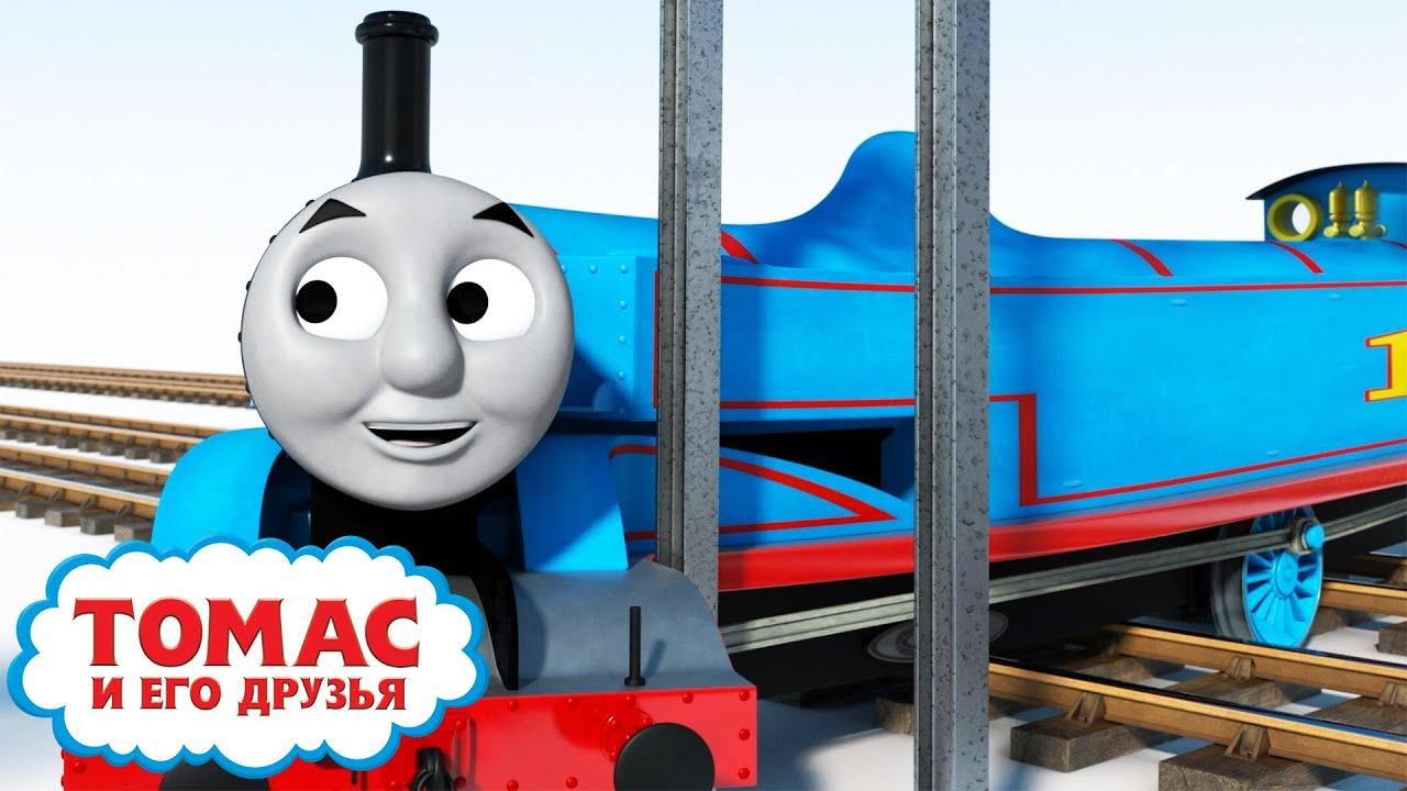 Резинка Томас | Волшебные пожелания | день рождения Томаса | Детские мультики