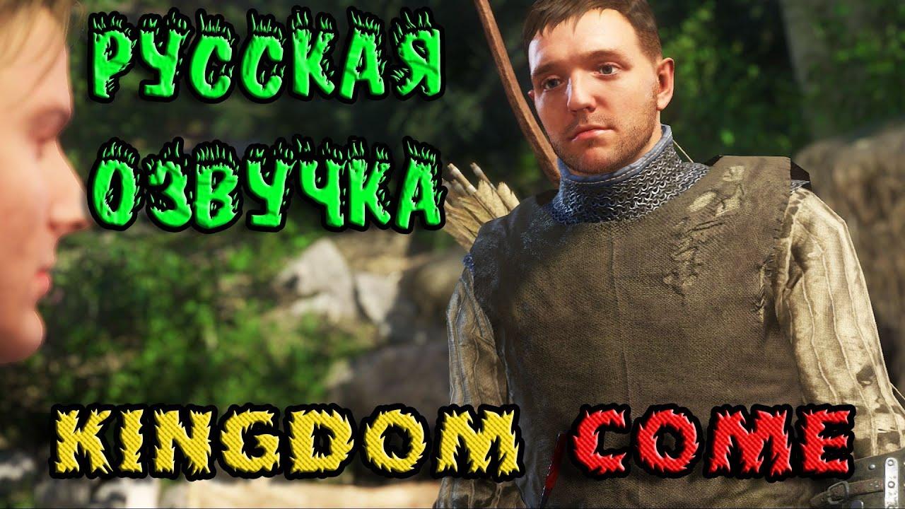Прохождение с русской озвучкой и локализацией - Kingdom Come Deliverance