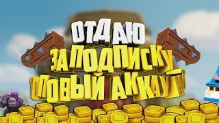 ОТДАЮ НА 100 ЛАЙКОВ СВОЙ ФУЛЛ АККАУНТ | CLASH ROYALE