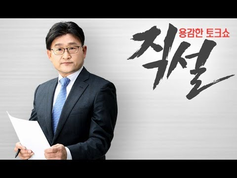2018년 12월 21일(금) 직설 다시보기 -'정치9단' 박지원의 훈수
