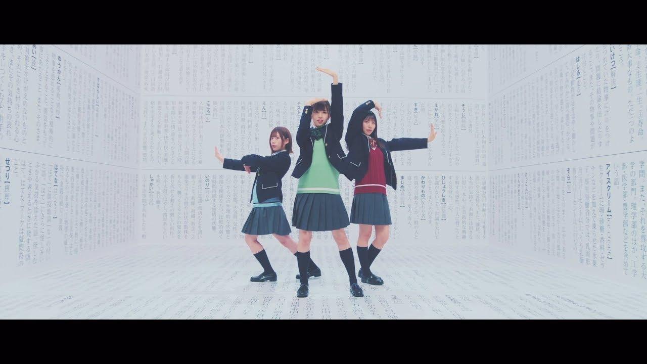 日向坂46 『ナゼー』Short Ver.