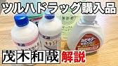 液 作り方 消毒 オキシドール