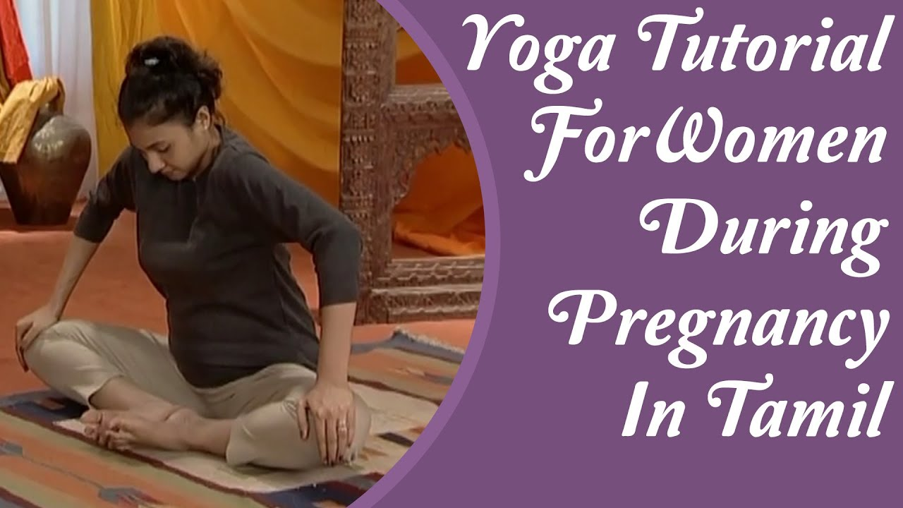 Yoga For Women During Pregnancy