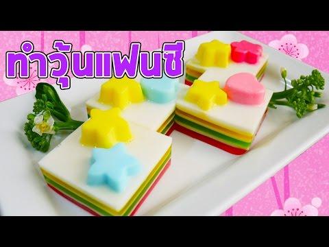 วิธีทำวุ้น กะทิแฟนซี น่ารักๆ ง่ายๆ สไตล์เบาหวิว | How to make jelly fancy [HD]