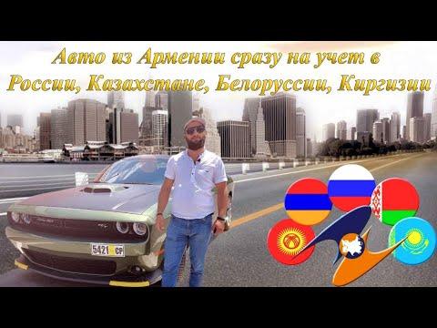 Auto Hayk авто из Армении 2021. Поездка в Гюмри на таможню за Chevrolet Volt.