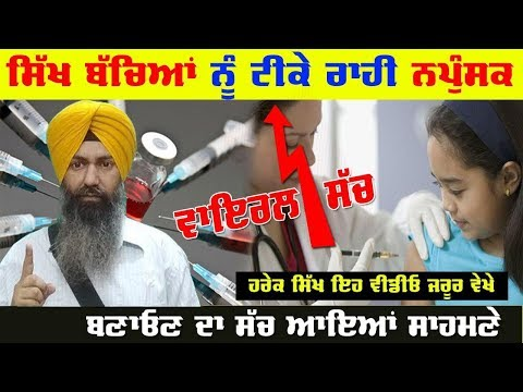 Viral Sach | Measles-Rubella (MR) Vaccine is safe