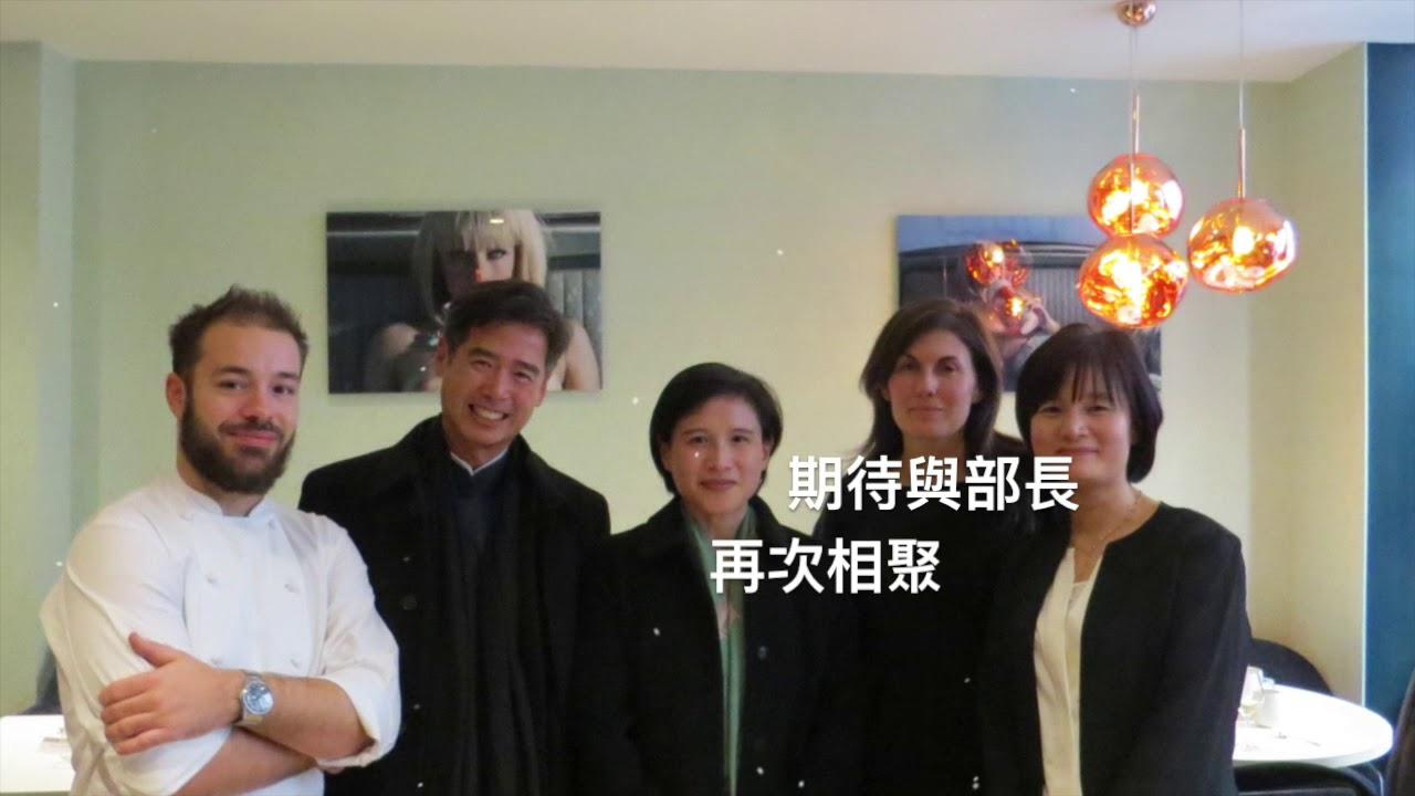 駐法國臺灣文化中心_部長影片 - YouTube